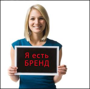 5e2d3f97cdda 4 шага создания личного бренда | SecretWoman.ru