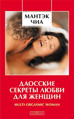 Оргазм клиторный секрет удовлетворения