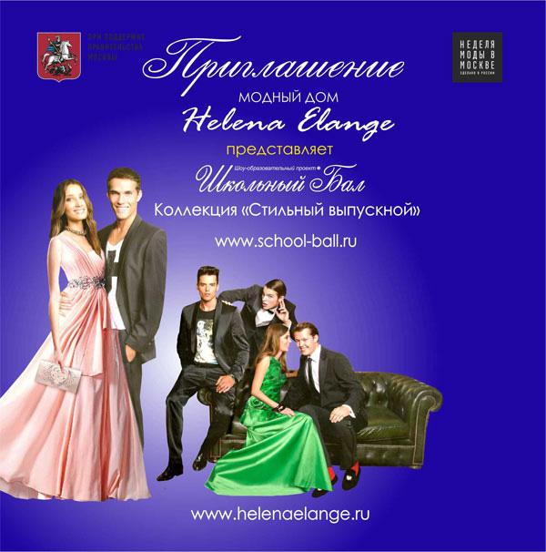Коллекция «Стильный Выпускной - 2014» Модного дома «Helena Elange», Неделя моды в Москве, Гостиный двор